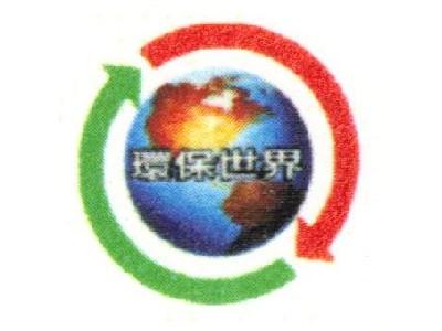 環保世界企業有限公司相關照片1