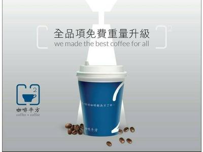 咖啡平方隨行吧商行相關照片2