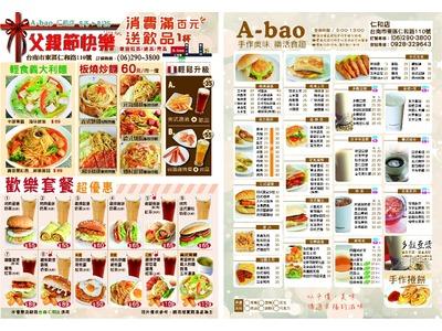 A-bao【早午餐飲】相關照片8