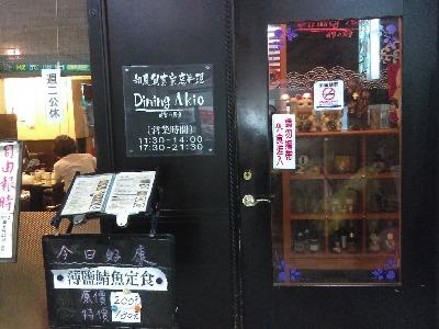 明男的廚房(日台品味坊)相關照片1