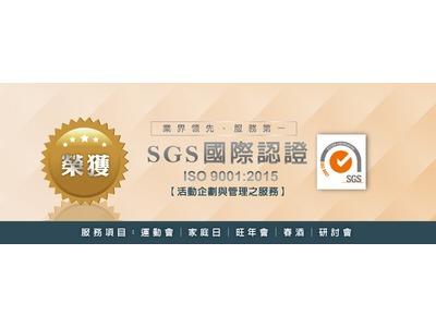 榮獲ISO認證