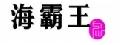 海霸王國際企業集團-海霸王餐廳股份有限公司