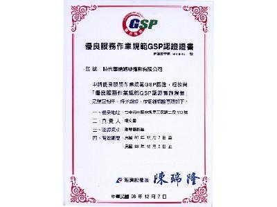 榮獲GSP國家認證殊榮