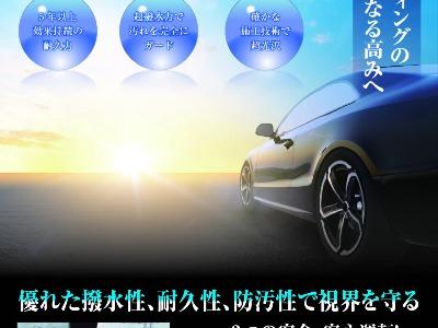 日本ECLA 汽車鍍膜