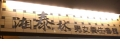 湘泰林養生會館