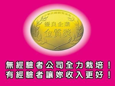 榮獲金質獎肯定