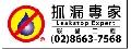 駿瑩工程實業有限公司