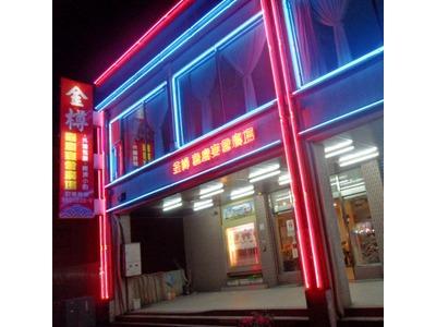 金樽羅東店