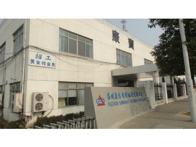 康寶蘇州廠(吳中大道)