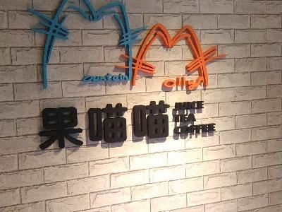 戶外席牆面logo