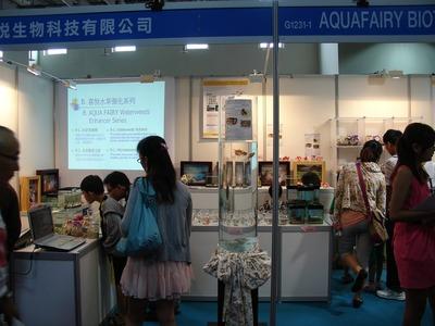 2011世貿展
