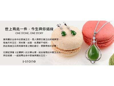 石頭記(圓藝企業股份有限公司)相關照片2