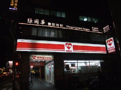 診所手術室面對馥敦大飯店側門口