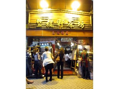竺楓軒飲食店(三姐的店)相關照片1
