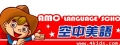 AMC空中美語-彰化溪湖分校(綠太陽托兒所)
