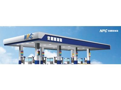 全國加油站股份有限公司相關照片1