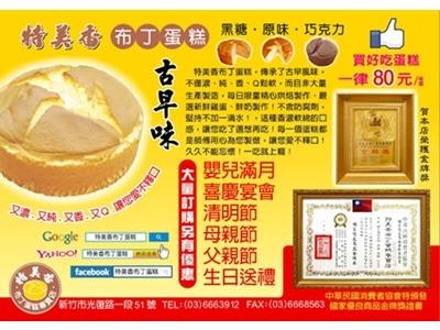 特美香布丁蛋糕專賣店相關照片1