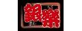 銀樂日式手創料理