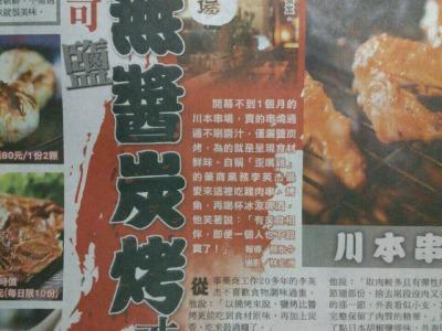 川本日式料理店相關照片2