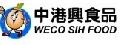 中港興食品股份有限公司