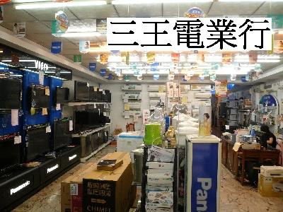 三王電器行(竹南,頭份最大間家電賣場門市)相關照片1