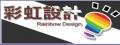 彩虹空間設計企業社