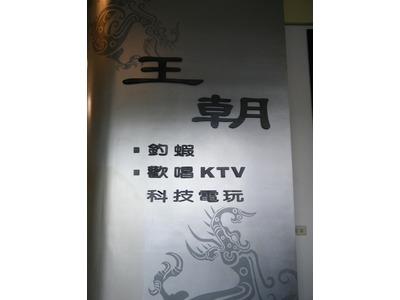王朝KTV相關照片1