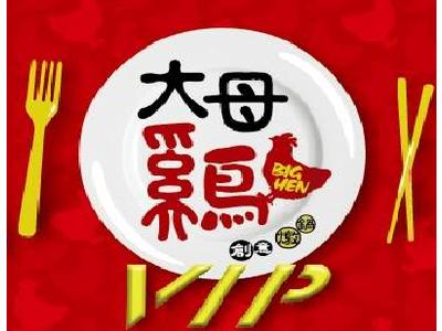 大公雞專業烤雞燉雞蒸雞(大呼奇鷄食品有限公司)相關照片3