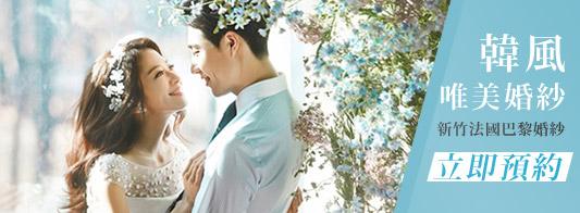 韓風唯美、婚紗拍攝-新竹法國巴黎婚紗>>立即預約