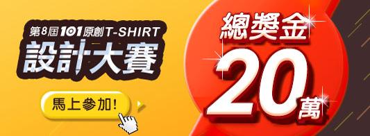 第8屆101原創T-shirt設計大賽,馬上參加>>