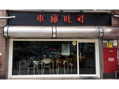 車庫吐司(倢宇餐廳)相關照片1