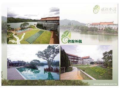 明湖水漾會館相關照片1
