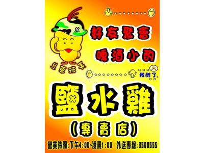 ㄐ車班長鹽水雞(專賣店)相關照片8