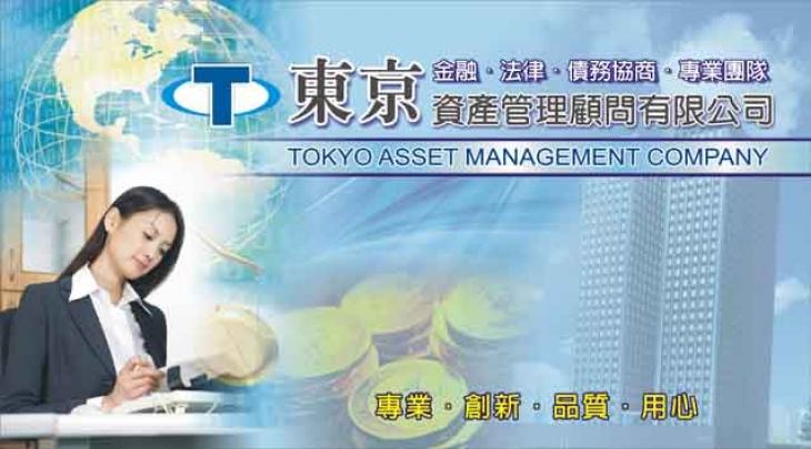 東京資產管理顧問有限公司形象照片