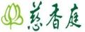 慈香庭蔬食餐飲機構