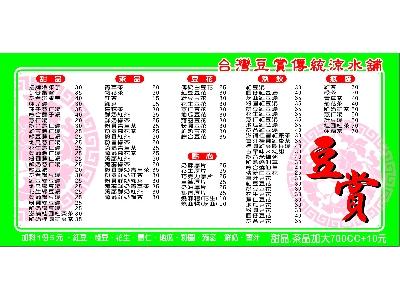 豆賞傳統涼水舖相關照片1