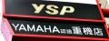 YSP永信車業
