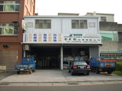 金元台企業有限公司相關照片5