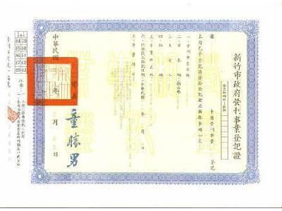 金元台企業有限公司相關照片8