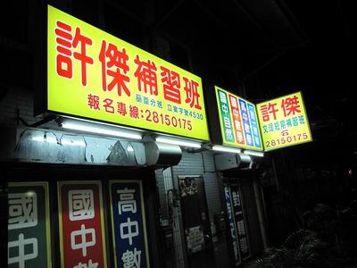 台北市私立許傑文理短期補習班相關照片2