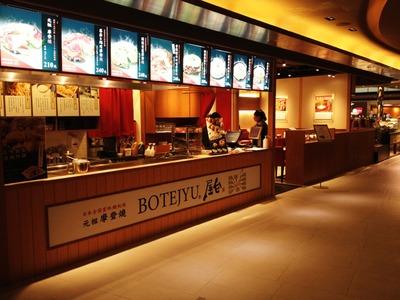 botejyu京站