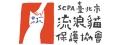 台北市流浪貓保護協會