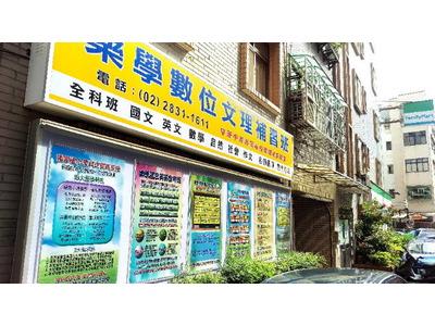 臺北市私立樂學數位文理短期補習班相關照片1