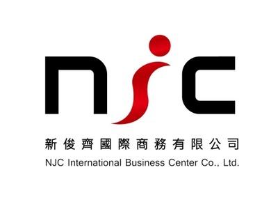 新俊齊國際商務有限公司相關照片1