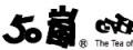 50嵐綠茶連鎖專賣店(辰品茶行)