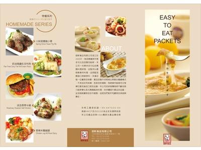 調理包產品DM2