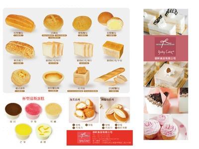 蛋糕產品DM2