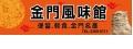 金門風味館(啟偉小吃店)