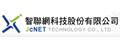 智聯網科技股份有限公司
