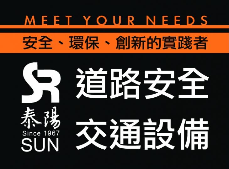 泰陽橡膠廠股份有限公司形象照片